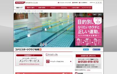 東 大島 コナミ スポーツ クラブ